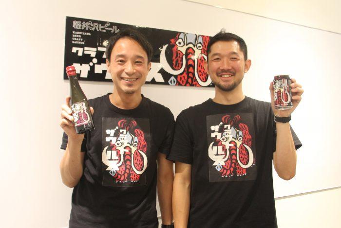 軽井沢ビール クラフトザウルス もーりー ナガレ