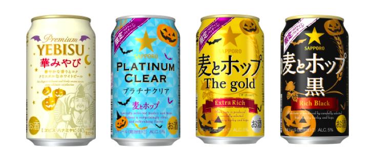 ビール 新発売 秋 ハロウィン