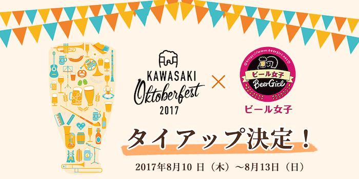 川崎オクフェス ビール イベント