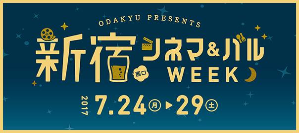 新宿シネマ&バルWEEK イベント ビール