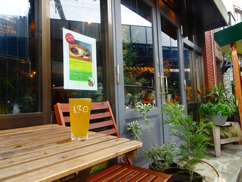 ビール クラフトビール 終日 終日ワン 終日one  ヴァイツェン 箕面 代々木上原 カフェ テラス