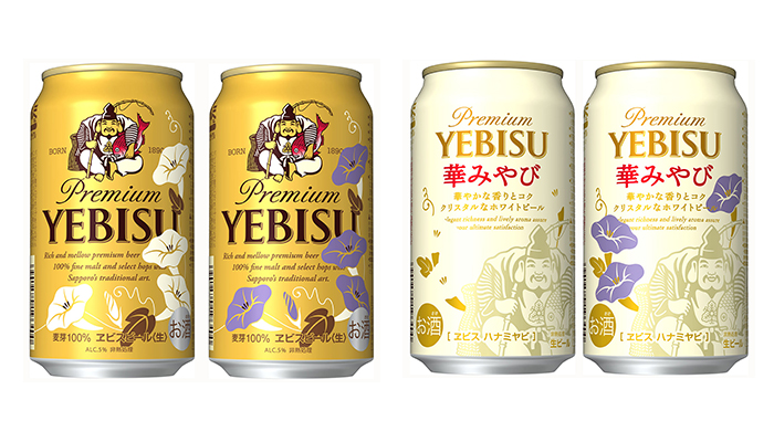 ヱビスビール<冷やすと変わる>デザイン缶 ヱビス 華みやび<冷やすと変わる>デザイン缶