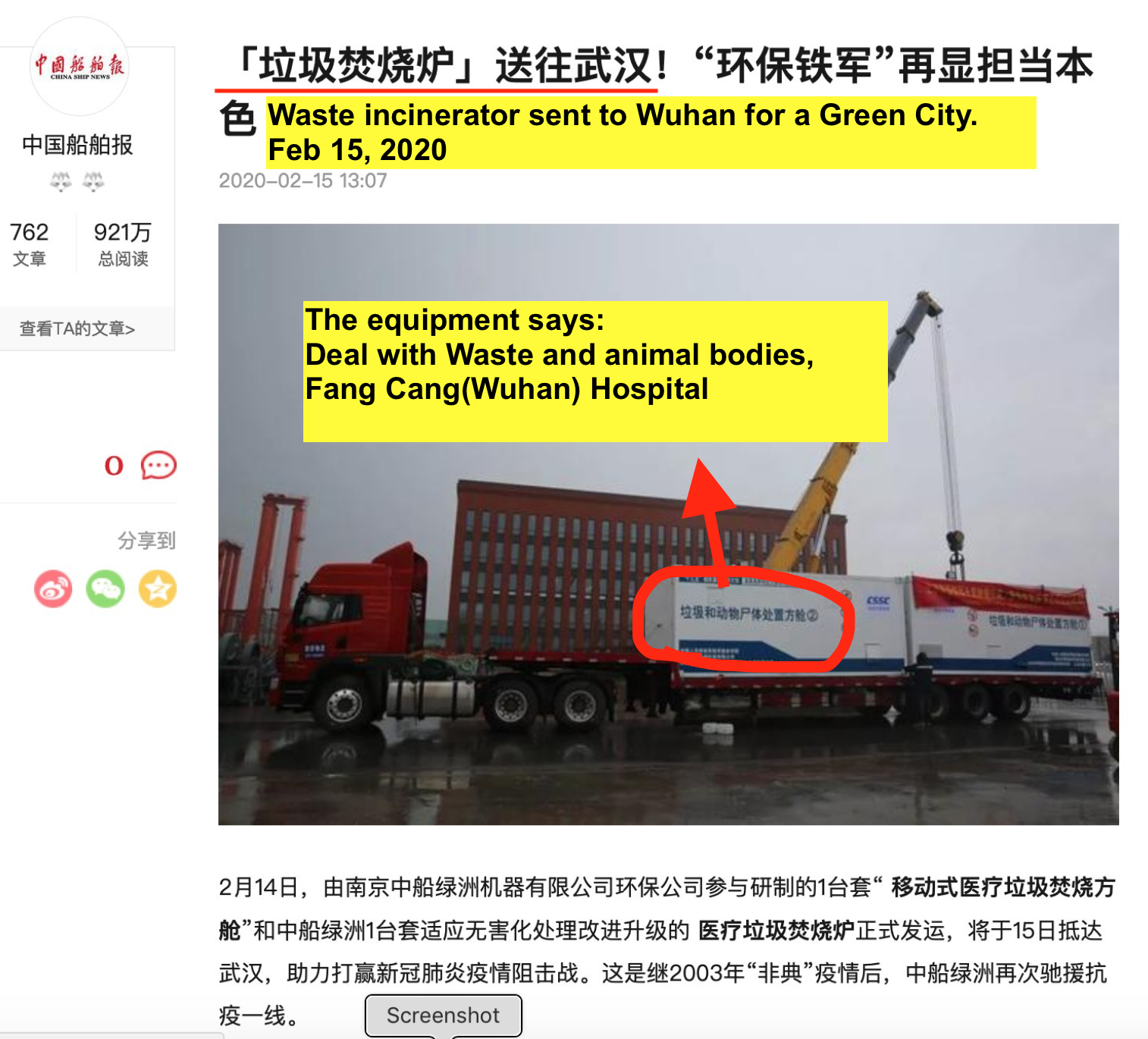 Massive Animal-Corpse Incinerators Arrived in Wuhan! - Gnews