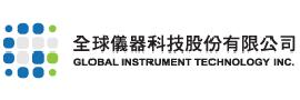 全球儀器科技