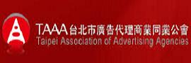 台北市廣告代理商業同業公會