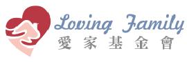 財團法人愛家文化事業基金會