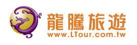 龍騰旅行社