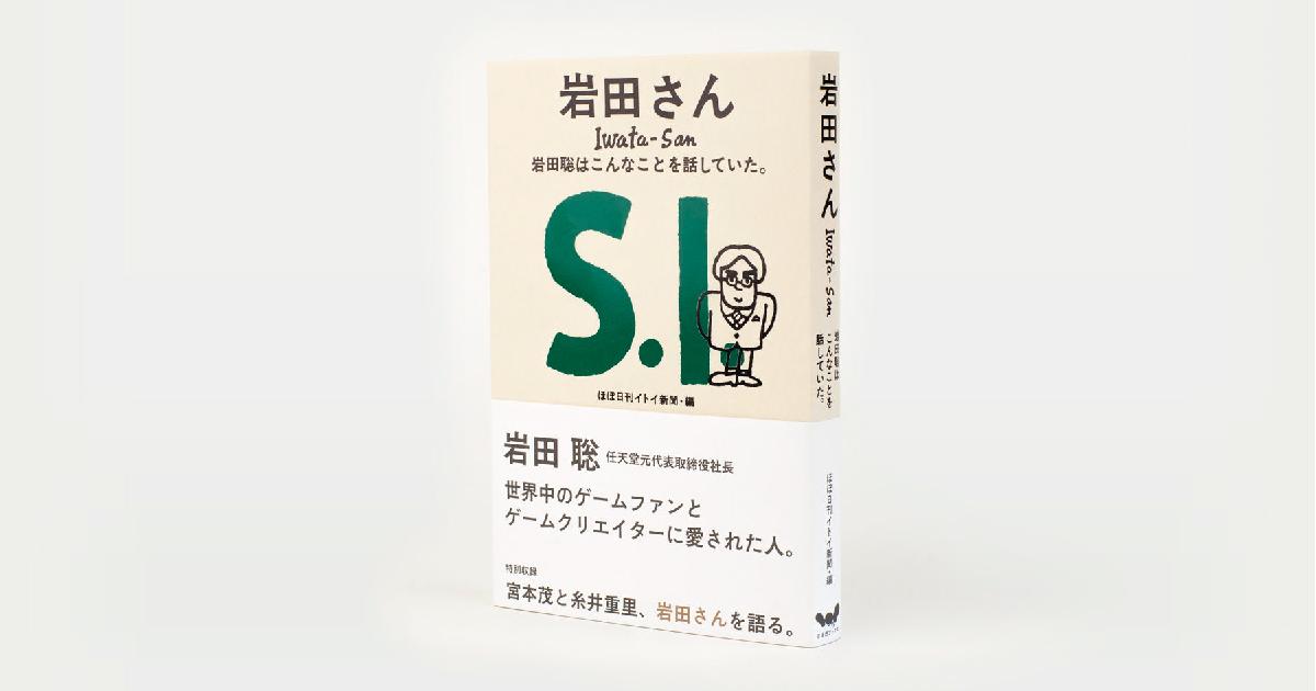 岩田さん - ほぼ日刊イトイ新聞