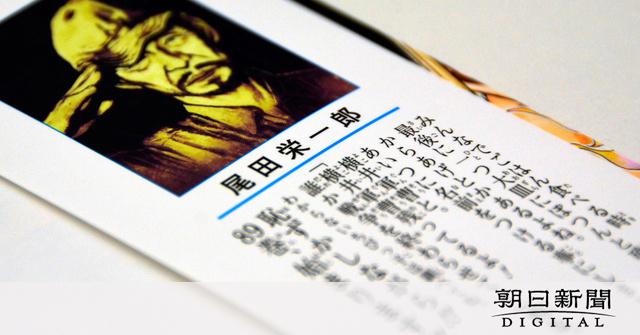 ワンピース表紙カバー裏に「配慮欠いた表現」反省と発表:朝日新聞デジタル