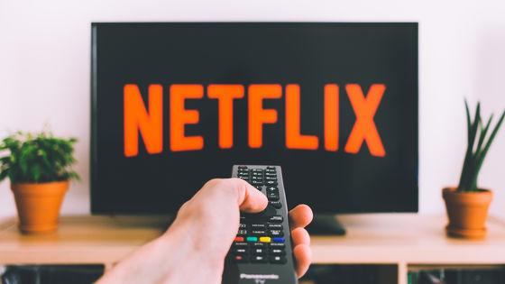 Netflixがサービスを利用していない会員の契約を自動でキャンセルするように - GIGAZINE