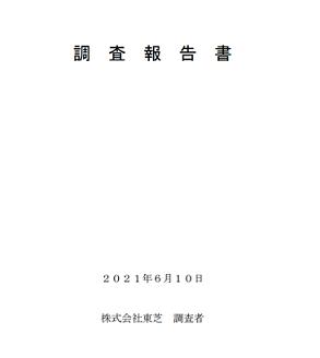 東芝経営陣による大株主への圧力問題、調査報告書の火力が強すぎて経産省や水野弘道さんだけでなくガースー政権まで飛び火 : 市況かぶ全力2階建