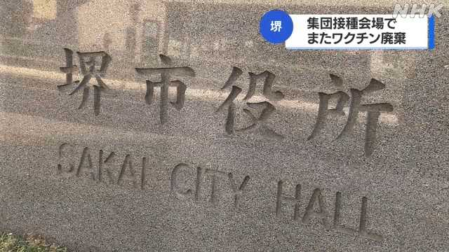 堺市 集団接種会場 またワクチン廃棄 冷蔵庫の電源切れる|NHK 関西のニュース