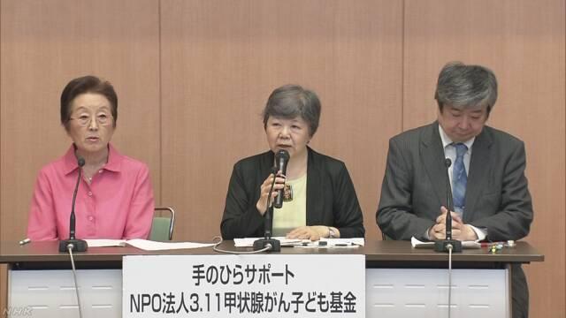 「甲状腺がん子ども基金」療養費の給付年齢を拡大 | NHKニュース