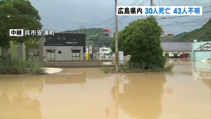 広島・呉市安浦町の広範囲で浸水...