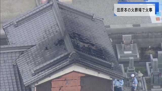 田原本町の火葬場で火災|NHK 奈良県のニュース
