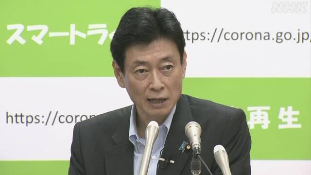 「高い緊張感を持って警戒すべき」 西村経済再生相 新型コロナ   NHKニュース