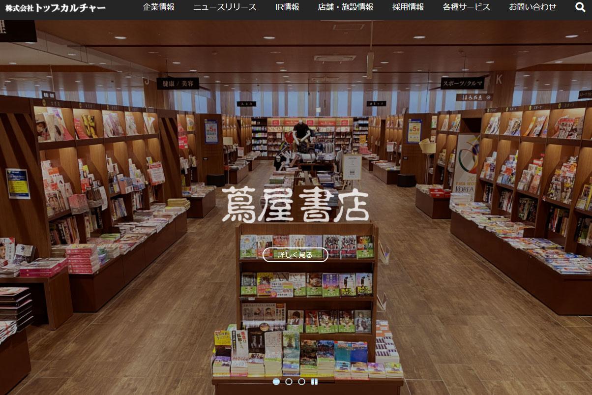 蔦屋書店・TSUTAYA 74店展開のトップカルチャー、レンタル事業撤退へ - AV Watch