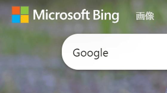 Googleが「Bingで最も検索される単語はGoogle」と裁判で主張 - GIGAZINE