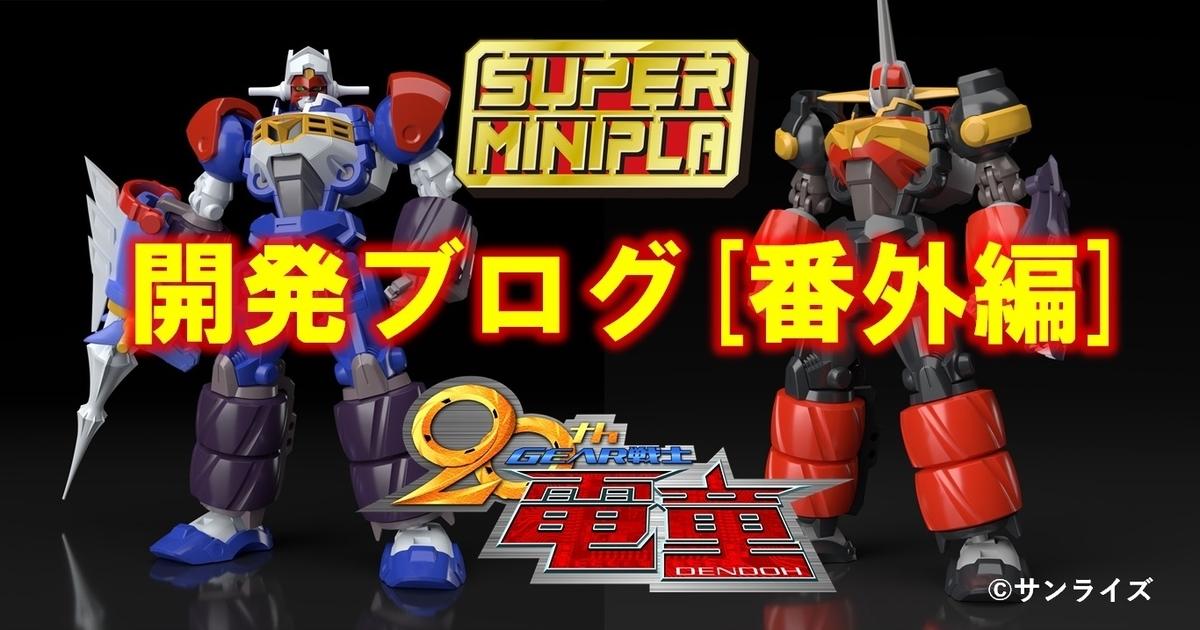 スーパーミニプラGEAR戦士電童 開発ブログ[番外編]  - バンダイ キャンディ スタッフ BLOG