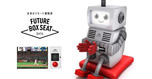 ロボット経由で試合観戦 電通、ファイターズと実証実験へ | AdverTimes(アドタイ) by 宣伝会議