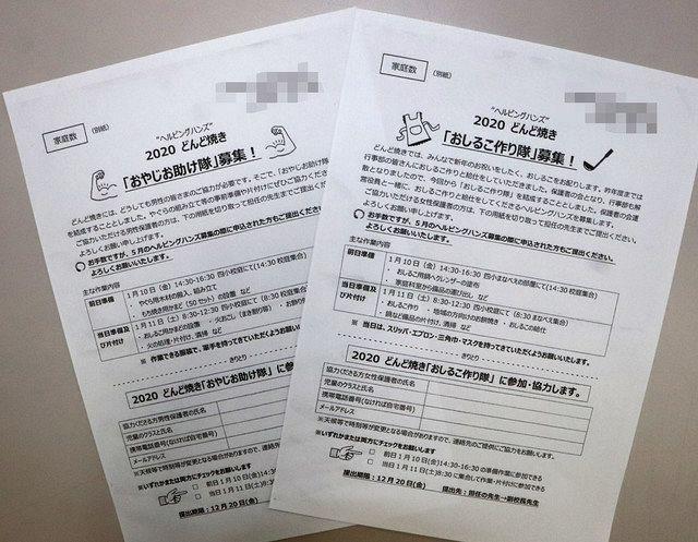 「女性はおしるこ作り、男性は力仕事」で参加呼びかけ 保護者抗議で学校側訂正:東京新聞 TOKYO Web