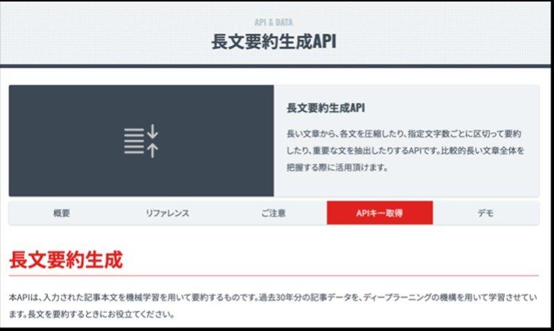 朝日新聞社、長文を要約するAPIを無償公開 500字→200字に圧縮、重要事項の自動抽出も - ITmedia NEWS