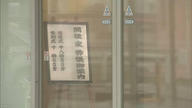 「長いこと世話になったな」最期に妻に声かけた男性の告別式 | NHKニュース