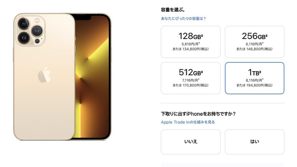 iPhone 13 Pro Max、1TBモデルのお値段、19万4800円です! #AppleEvent | ギズモード・ジャパン