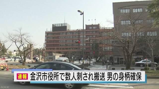 金沢市役所で職員と警備員の4人刺され搬送 男の身柄確保 | NHKニュース