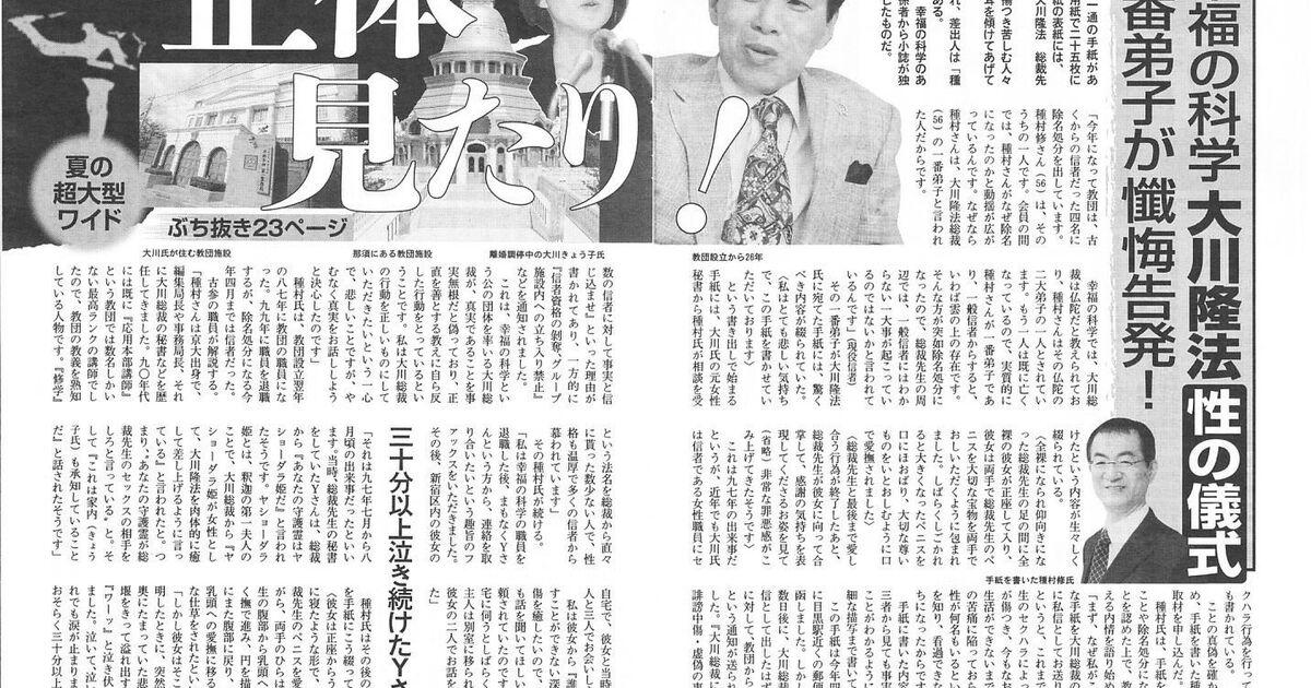 【幸福の科学】大川隆法『性の儀式』一番弟子が懺悔告発! - Togetter