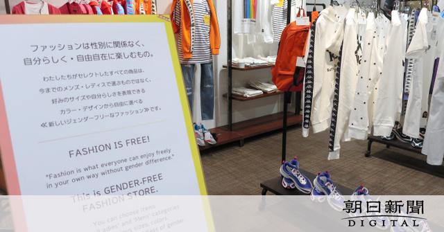 丸井にジェンダーフリー売り場 品ぞろえや試着室が進化:朝日新聞デジタル