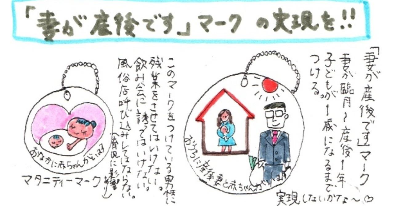 男性の育休より1年間の定時退社を(1)|shimang|note