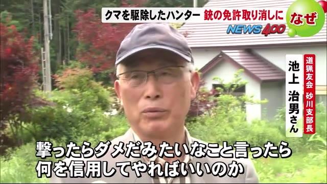 「何を信用したら?」市の要請でクマを駆除したのに銃所持許可が取消に 北海道 - FNN.jpプライムオンライン