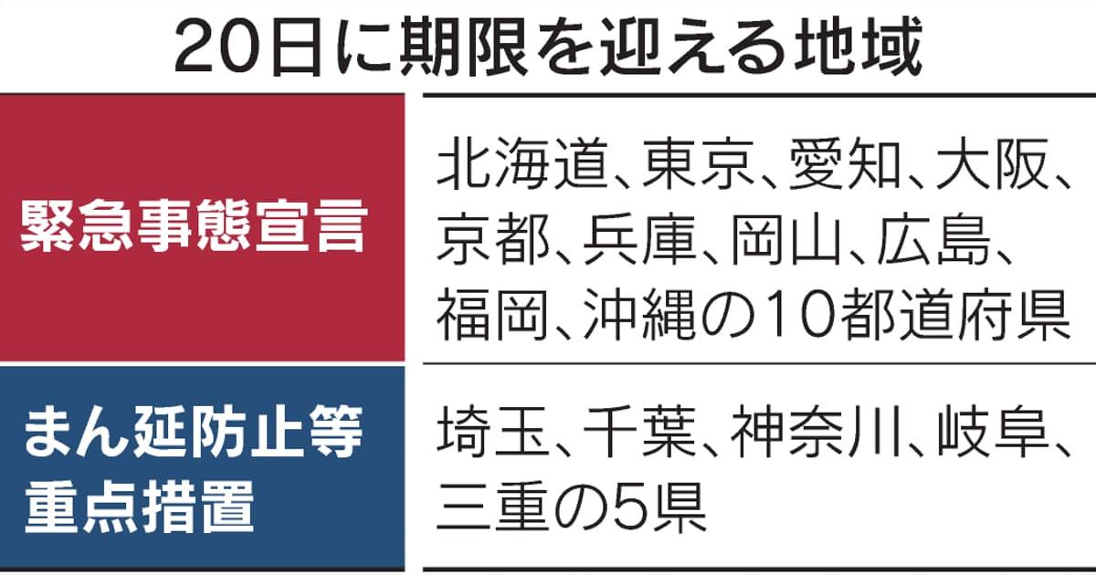新型コロナ: 9都道府県20日で宣言解除、沖縄は継続 政府17日諮問: 日本経済新聞