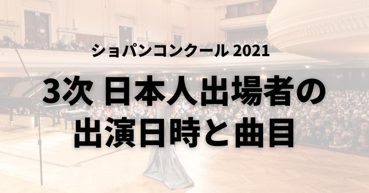 3次予選の全演奏者スケジュールと日本人出場者の演奏曲~2021ショパンコンクール|ピティナ広報部|note