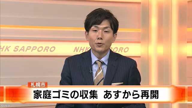 Nhk 札幌 ニュース