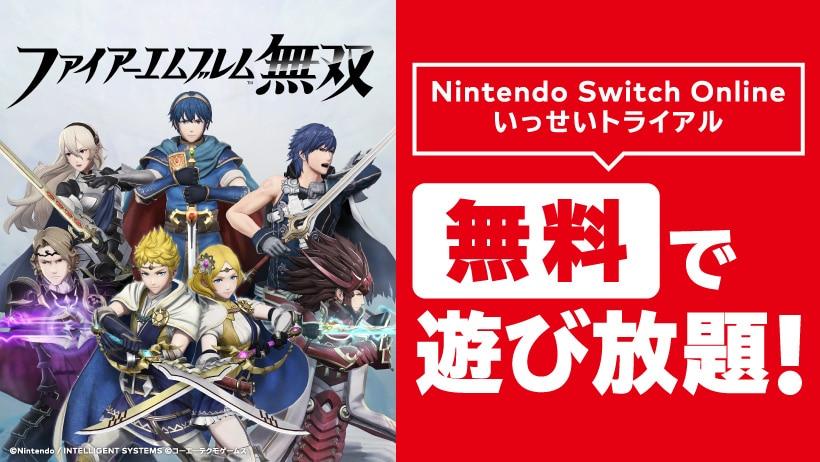 『ファイアーエムブレム無双』を無料で遊び放題! Nintedo Switch Online加入者限定イベント「いっせいトライアル」開催   トピックス   Nintendo