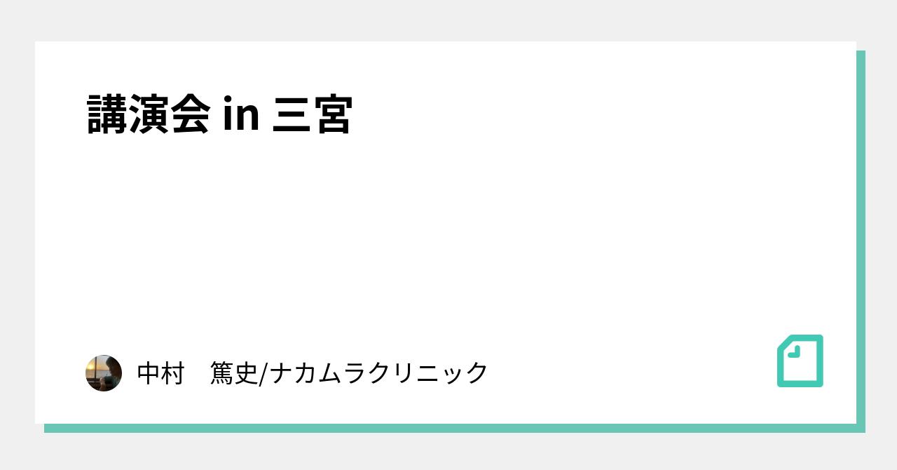 講演会 in 三宮 中村 篤史/ナカムラクリニック note