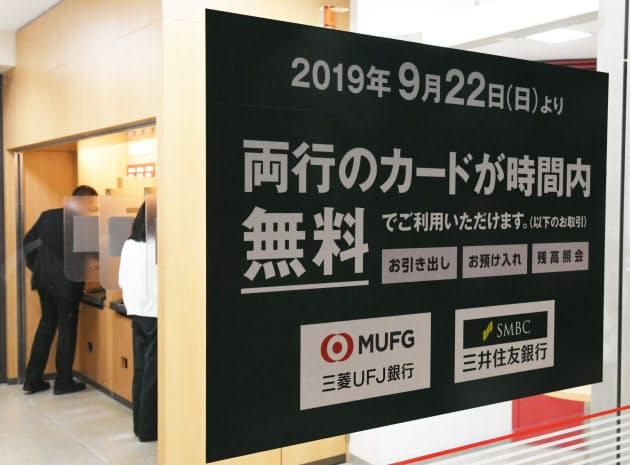三菱UFJ銀・三井住友銀、22日からATM相互利用  :日本経済新聞