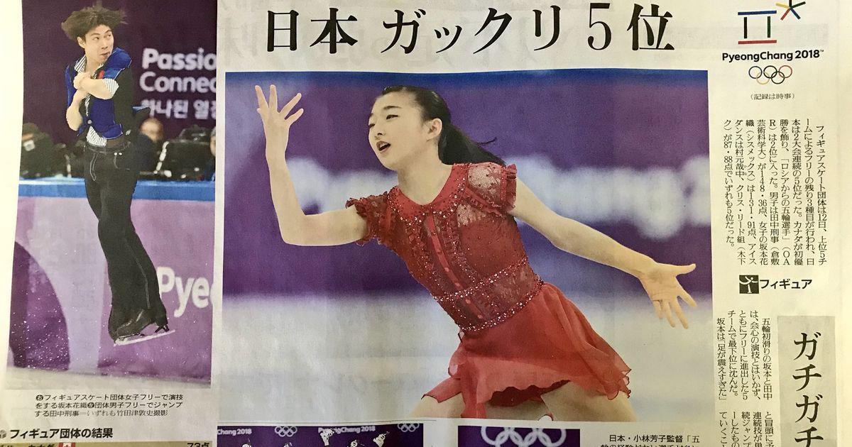 メダルを逃したフィギュアスケート団体の結果を「日本ガックリ5位」と見出しをつけ報じた新聞記事に批判の声が集まる - Togetter