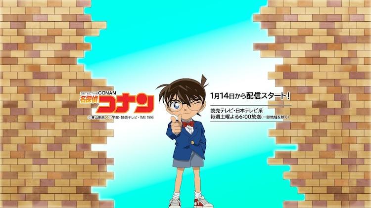 アニメ「名探偵コナン」YouTubeで無料配信スタート、1996年放送の第1話から(動画あり) - コミックナタリー