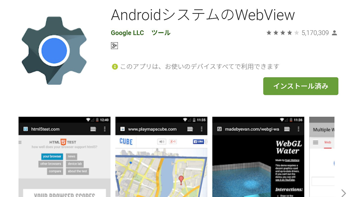 Androidアプリ障害の原因になった「WebView」ってなに? - ITmedia NEWS