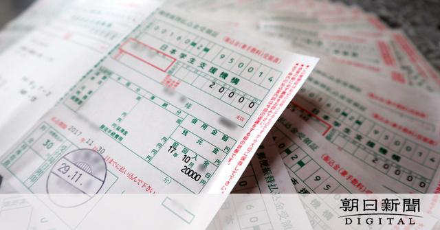 奨学金受けた息子亡くし8年、夫婦に265万円の督促状:朝日新聞デジタル