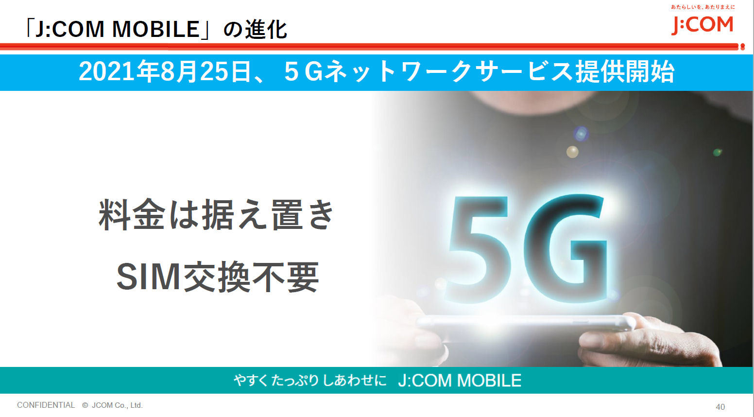 「J:COM MOBILE」で8月から5Gサービス提供 料金据え置き、SIM交換不要 - ITmedia Mobile