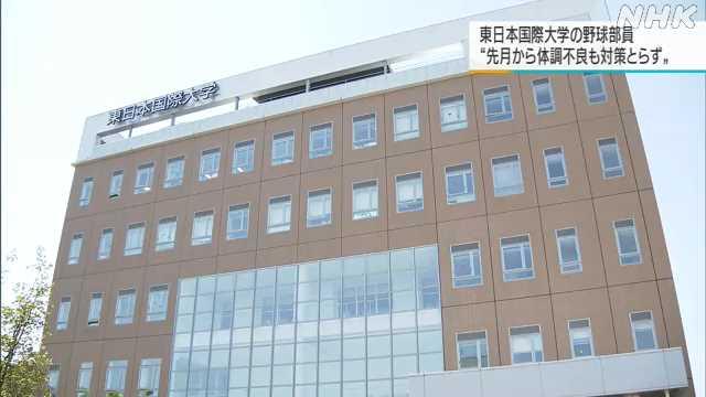 大学野球部でクラスター 感染者は計42人に いわき市|NHK 福島県のニュース