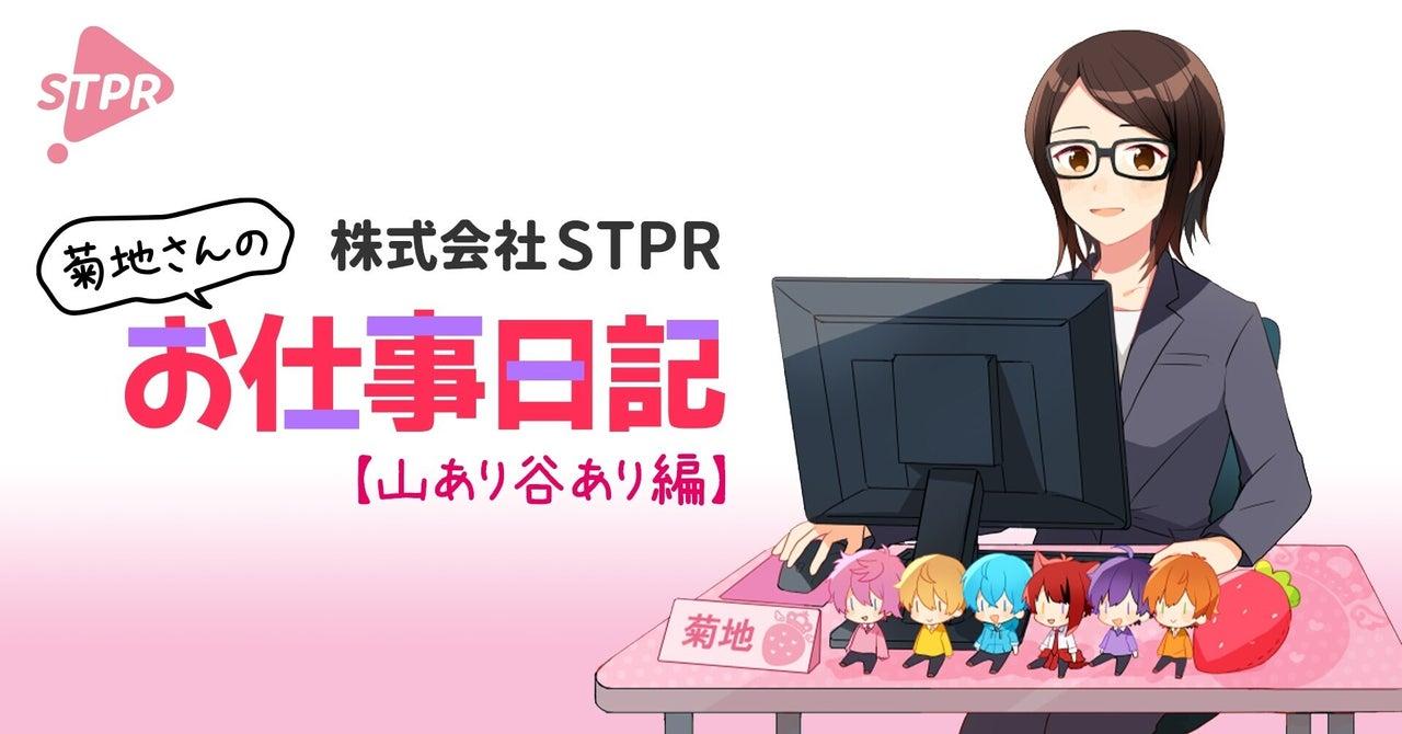 【すとぷり】ライブ中止と握手会振替のお知らせ【株式会社STPR】|株式会社STPR|note