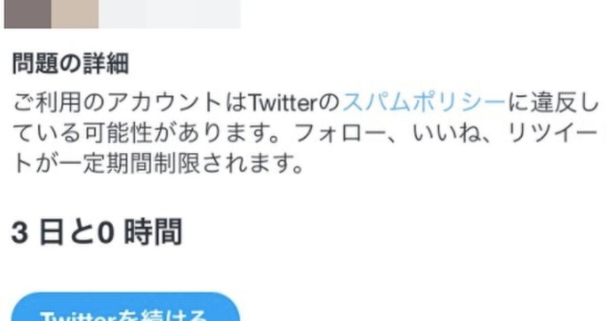 スパム垢をブロックすると逆に規制!?Twitter仕様変更でFF外ユーザーをブロックすると、3日間のアカウント制限が発生する模様 - Togetter