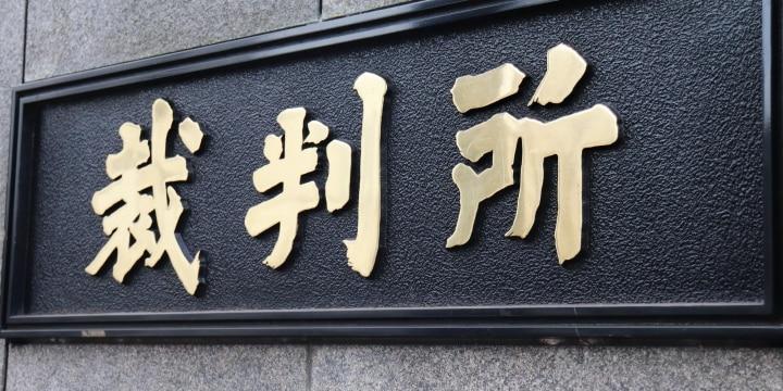 コインハイブ事件、逆転有罪 罰金10万円…東京高裁判決 - 弁護士ドットコム