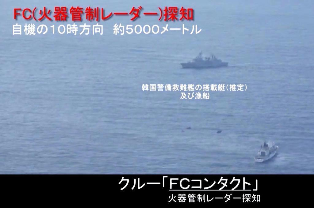 韓国国防省が日本に謝罪要求 「事実歪曲するな」 レーダー照射問題 - 産経ニュース