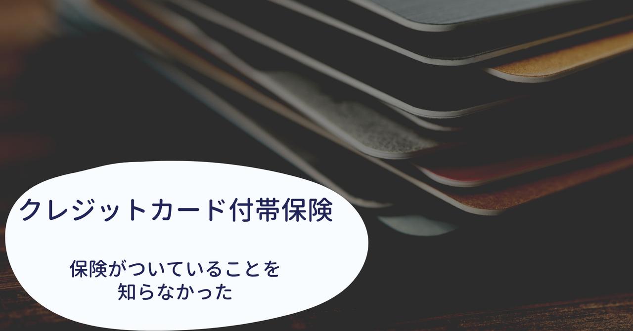 【5ー4限目】よくある請求もれ事案④ クレカ付帯の保険|井藤健太【保険簿のCEO】|note